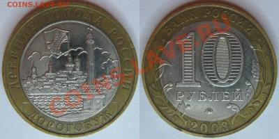 10 р. ДГР 2003 (Дорогобуж, Касимов, Муром, Псков) С номинала - ДГР03_дор
