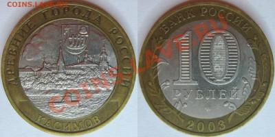 10 р. ДГР 2003 (Дорогобуж, Касимов, Муром, Псков) С номинала - ДГР03_кас