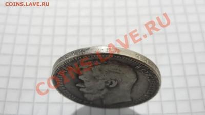 КОПИЯ 1 рубль 1914 г. до 29.09. в 22:30 - DSC07646.JPG