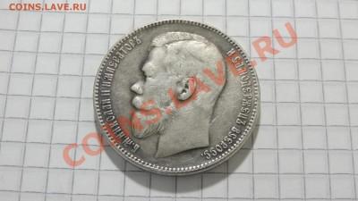 КОПИЯ 1 рубль 1914 г. до 29.09. в 22:30 - DSC07645.JPG