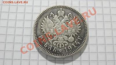 КОПИЯ 1 рубль 1914 г. до 29.09. в 22:30 - DSC07644.JPG
