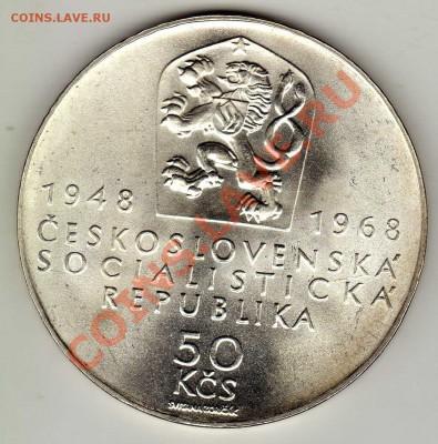 Ag ЧССР 50 крон 1968 Юбилей Республики до 30.09 в 22ч (6826) - img180