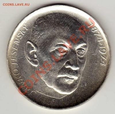 Ag ЧССР 50 крон 1974 Янко Есенский до 30.09 в 22ч (6830) - img170