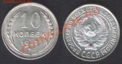 10 КОПЕЕК 1927 aUNC - до 27 СЕНТЯБРЯ 2013 22.00 - 10k1927