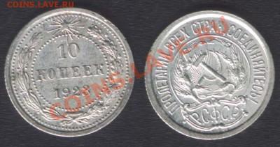 10 КОПЕЕК 1923 aUNC - до 27 СЕНТЯБРЯ 2013 22.00 - 10k1923