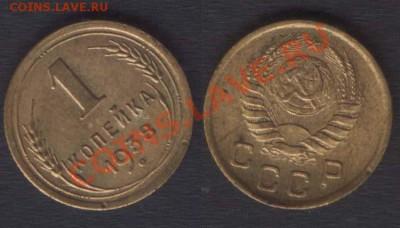 1 КОПЕЙКА 1938+1939 - до 27 СЕНТЯБРЯ 2013 22.00 - 1k1938