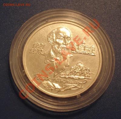 2рубля    НЕКРАСОВ  1996г  серебро  царапки - Некрасов_1