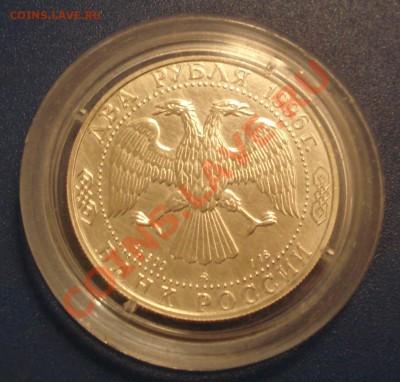 2рубля    НЕКРАСОВ  1996г  серебро  царапки - Некрасов_2