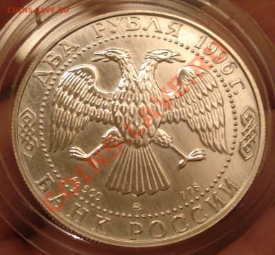 2рубля    НЕКРАСОВ  1996г  серебро  царапки - Некрасов_4