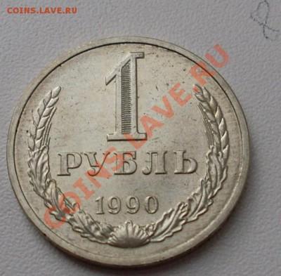 1 рубль 1990г. XF до 29.09.13 в 22:00 - SL371524.JPG