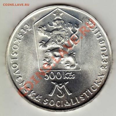Ag ЧССР 500 крон 1988 Матица Словенская 30.09 в 22.00 (6843) - img185
