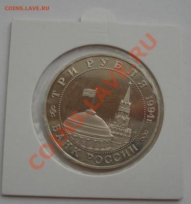 3 рубля 1994 Белград в холдере до 22:00 28.09.13 - DSC07433.JPG