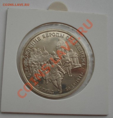3 рубля 1994 Белград в холдере до 22:00 28.09.13 - DSC07429.JPG
