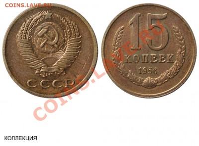 15 к 1956 красные - 15 копеек 1956 - пробная А12 - латунь