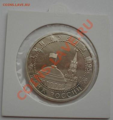 3 рубля 1995 Варшава в холдере до 22:00 28.09.13 - DSC07418.JPG