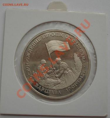 3 рубля 1995 Варшава в холдере до 22:00 28.09.13 - DSC07413.JPG