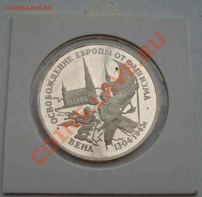 3 рубля 1995 Вена в холдере до 22:00 28.09.13 - DSC07407.JPG