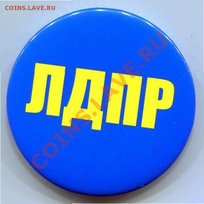 Значек ЛДПР до 01-10-2013 до 22-00 по Москве - Значек А