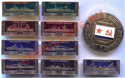 Корабли герои набор до 01-10-2013 до 22-00 по Москве - Корабли герои А