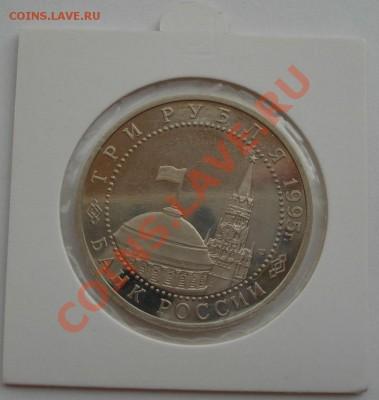 3 рубля 1995 Япония холдер до 22:00 28.09.13до 22:00 28.09.1 - DSC07471.JPG