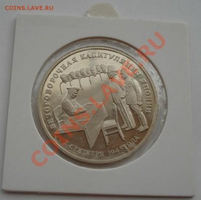 3 рубля 1995 Япония холдер до 22:00 28.09.13до 22:00 28.09.1 - DSC07469.JPG