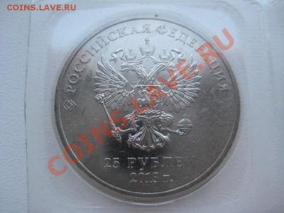 25 рублей 2013 непрочекан двора, на оценку - QGCCoGF95EY