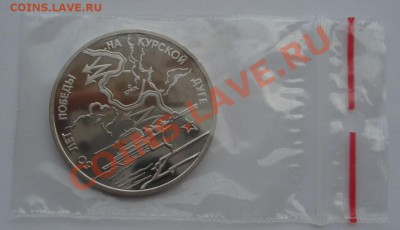 3 рубля 1993 Курская дуга пруф до 22:00 28.09.13 - DSC07531.JPG