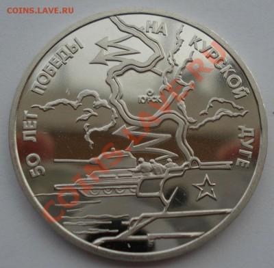 3 рубля 1993 Курская дуга пруф до 22:00 28.09.13 - DSC07523.JPG