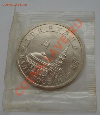 3 рубля 1993 Сталинградская битва АЦ запайка - DSC07365.JPG