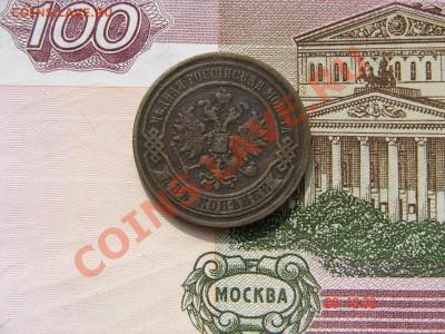 2 копейки 1868 до 01-10-2013 до 22-00 по Москве - 2 1868 А.JPG