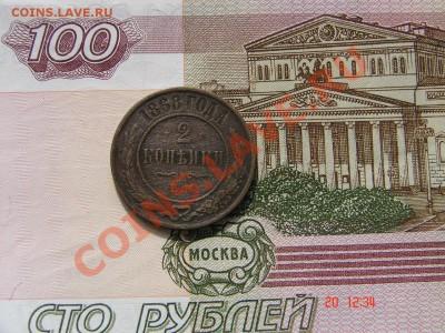 2 копейки 1868 до 01-10-2013 до 22-00 по Москве - 2 1868 Р.JPG
