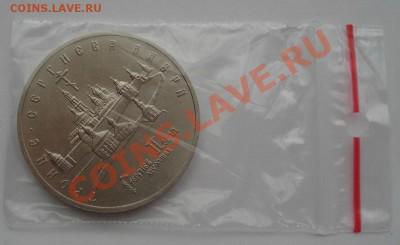 5 рублей 1993 Лавра АЦ до 22:00 28.09.13 - DSC07327.JPG