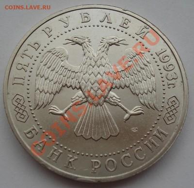 5 рублей 1993 Лавра АЦ до 22:00 28.09.13 - DSC07325.JPG