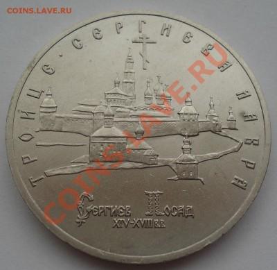 5 рублей 1993 Лавра АЦ до 22:00 28.09.13 - DSC07323.JPG