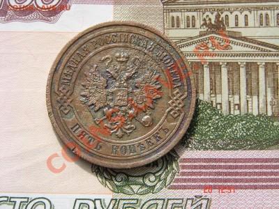 5 копеек 1911 до 01-10-2013 до 22-00 по Москве - 5 1911 А.JPG