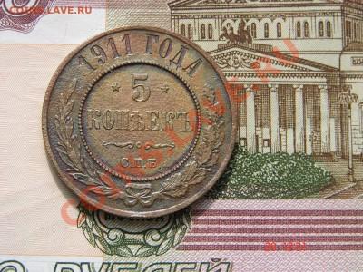 5 копеек 1911 до 01-10-2013 до 22-00 по Москве - 5 1911 Р.JPG