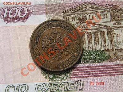 5 копеек 1873 до 01-10-2013 до 22-00 по Москве - 5 1873 А.JPG