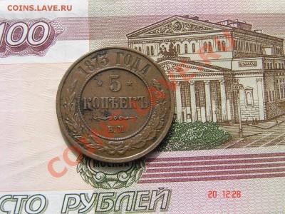 5 копеек 1873 до 01-10-2013 до 22-00 по Москве - 5 1873 Р.JPG
