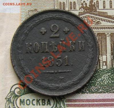 2 копейки 1851 до 01-10-2013 - 2 1851 Р.JPG