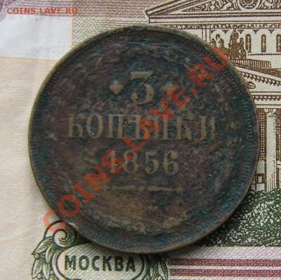 3 копейки 1856 до 01-10-2013 до 22-00 по Москве - 3 1856 Р.JPG