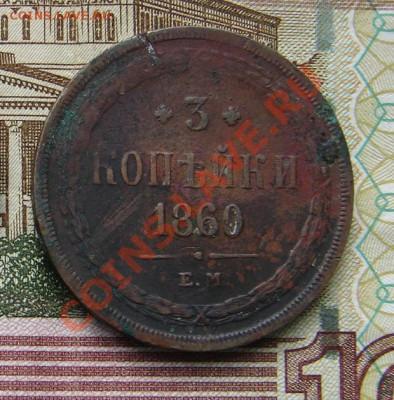3 копейки 1860 до 01-10-2013 до 22-00 по Москве - 3 1860 Р.JPG