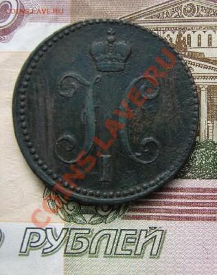 3 копейки 1843 до 01-10-2013 до 22-00 по Москве - 3 1843 А.JPG
