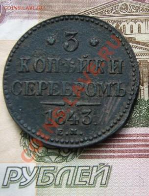 3 копейки 1843 до 01-10-2013 до 22-00 по Москве - 3 1843 Р.JPG