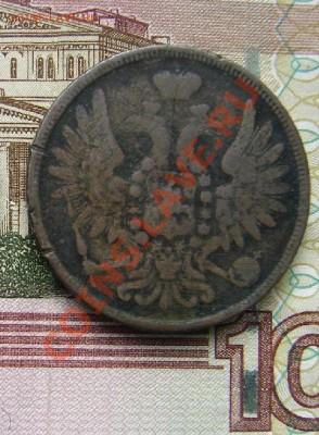 5 копеек 1858 до 01-10-2013 до 22-00 по Москве - 5 1858 А.JPG
