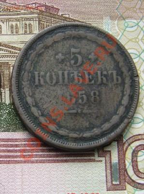5 копеек 1858 до 01-10-2013 до 22-00 по Москве - 5 1858 Р.JPG