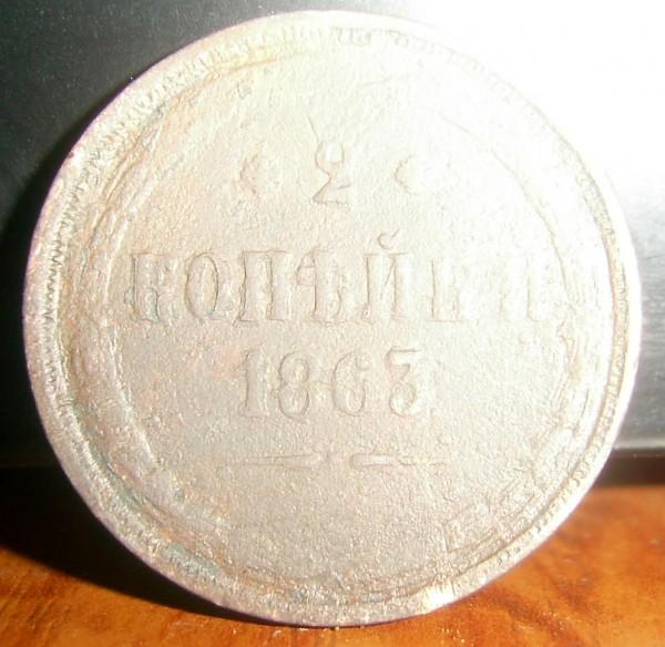 Просьба оценить 3 коп. 1843 и 2 коп. 1863 без МД - PIC_0508_cr