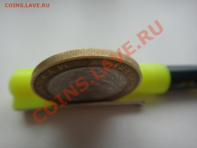 10 рублей Муром без гуртовой надписи RRR - DSC00770.JPG