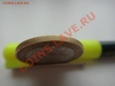 10 рублей Муром без гуртовой надписи RRR - DSC00771.JPG