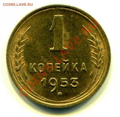 1 копейка 1953 АНЦ люкс до 01-10-2013 до 22-00 по Москве - с 1 53 Р