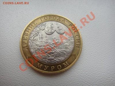 10 рублей Муром без гуртовой надписи RRR - DSC00774.JPG